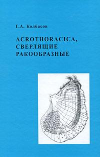 Скачать Acrothoracica сверлящие ракообразные Г А Колбасов новая понятно и грамотно