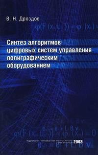 Скачать Синтез алгоритмов цифровых систем управления полиграфическим оборудованием бесплатно В. Н. Дроздов