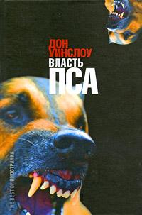 Load Власть пса free Дон Уинслоу