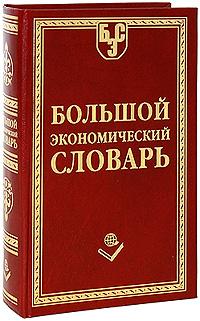 Источник: Борисов А.Б., Большой экономический словарь