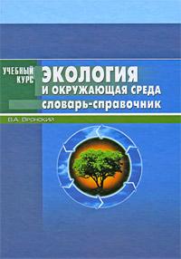 Скачать Экология и окружающая среда книга В книге представлено толкование