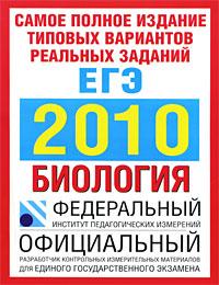 Источник: Самое полное издание типовых вариантов реальных заданий ЕГЭ. 2010. Биология
