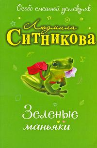 Скачать Зеленые маньяки бесплатно Людмила Ситникова