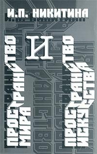 Скачать Пространство мира и пространство искусства бесплатно И. П. Никитина