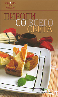 Книга: Пироги со всего света