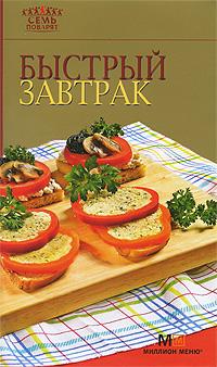 Книга: Быстрый завтрак