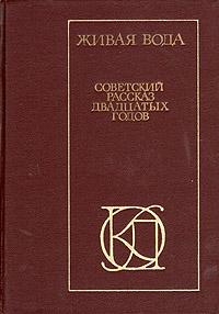 """обложка книги """"Живая вода. Советский рассказ двадцатых годов"""""""