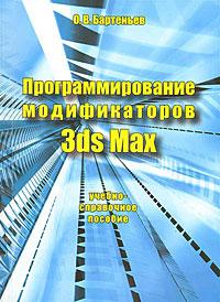 Программирование модификаторов 3ds Мах