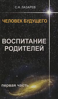 Источник: Лазарев С. Н., Человек будущего. Воспитание родителей. Часть 1