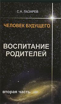 Источник: Лазарев С. Н., Человек будущего. Воспитание родителей. Часть 2