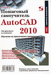 AutoCAD 2010.от простого к сложному. Пошаговый самоучитель