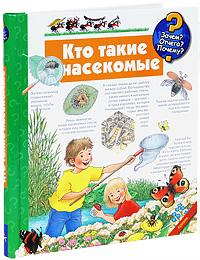 Скачать Кто такие насекомые Серия познавательных книг для легко и авторитетно
