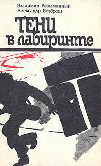 Free Тени в лабиринте download Владимир Безымянный, Александр Безброш
