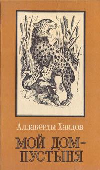 """обложка книги """"Мой дом - пустыня. Повести и рассказы"""""""
