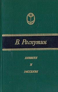 """обложка книги """"В. Распутин. Повести и рассказы"""""""