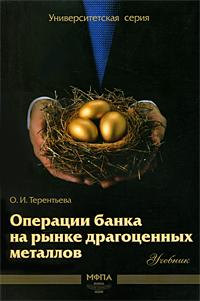 Скачать Операции банка на рынке драгоценных металлов бесплатно О. И. Терентьева