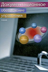 Источник: Гринберг А. С., Горбачев Н. Н., Мухаметшина О. А.. Документационное обеспечение управления