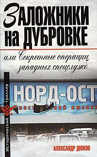 Скачать Заложники на Дубровке, или Секретные операции западных спецслужб бесплатно Александр Дюков