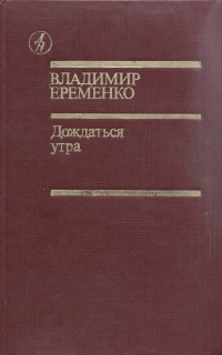Скачать Дождаться утра бесплатно Владимир Еременко