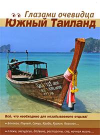Источник: Пугачева Е. В., Серебряков С. О., Южный Таиланд. Путеводитель