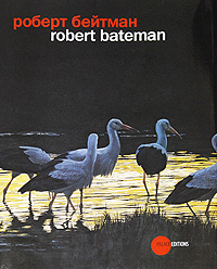 Источник: Бейтман Роберт , Государственный Русский музей. Альманах, №248, 2009. Роберт Бейтман / Robert Bateman