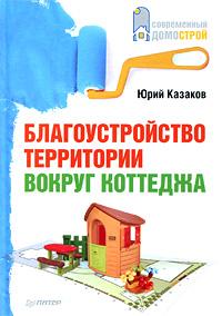 Источник: Казаков Ю.Н., Благоустройство территории вокруг коттеджа