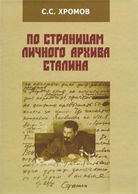 Скачать По страницам личного архива Сталина бесплатно С. С. Хромов
