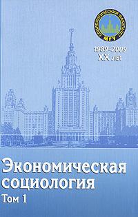 Источник: Экономическая социология. В 2 томах. Том 1