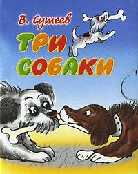 Скачать Три собаки (миниатюрное издание) бесплатно В. Г. Сутеев