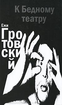 Load К Бедному театру free Ежи Гротовский