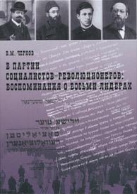 Скачать В партии социалистов-революционеров. Воспоминания о восьми лидерах бесплатно В. М. Чернов
