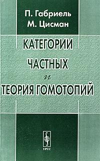Источник: Габриель П., Цисман М., Категории частных и теория гомотопий