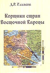 Load Кортики стран Восточной Европы Д Р Ильясов новый просто и забавно