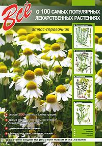Источник: Все о 100 самых популярных лекарственных растениях
