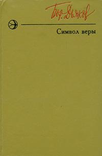 Скачать возвышенно и профессионально load Символ веры Борис Дьяков