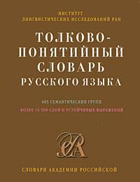 Обложка книги Толково-понятийный словарь русского языка