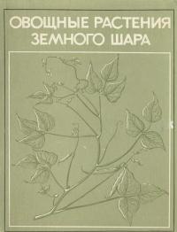 Скачать Овощные растения земного шара бесплатно А. Н. Ипатьев