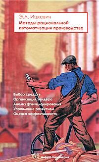 Скачать Методы рациональной автоматизации производства бесплатно Э. Л. Ицкович
