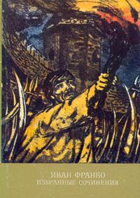 Источник: Франко Иван, Иван Франко. Избранные сочинения