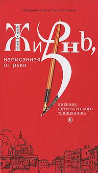 Источник: протоиерей Константин Пархоменко, Жизнь, написанная от руки. Дневник петербургского священника