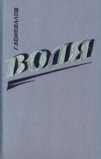 """обложка книги """"Воля. В двух книгах. Книга 2"""""""