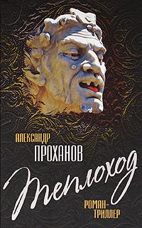 Скачать Теплоход бесплатно Александр Проханов
