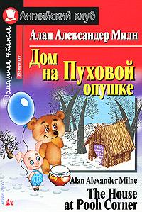 Скачать Дом на Пуховой опушке / The House at Pooh Corner Книга из серии Английский просто и забавно