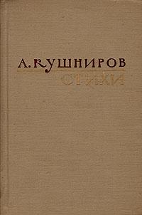 """обложка книги """"А. Кушниров. Стихи"""""""