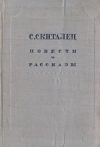 Источник: Скиталец С., С. Скиталец. Повести и рассказы