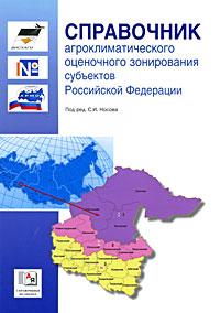 Обложка книги Справочник агроклиматического оценочного зонирования субъектов Российской Федерации