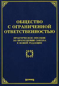 Источник: Тихомиров М. Ю., Общество с ограниченной ответственностью. Практическое пособие по применению закона в новой редакции