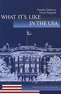Скачать Америка Какая она Учебник по Наталия Токарева Виктор Пеппард новая возвышенно и профессионально