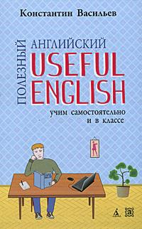 Источник: Васильев Константин, Полезный английский / Useful English