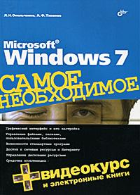 Источник: Омельченко Л. Н., Тихонов А. Ф., Microsoft Windows 7. Самое необходимое (+DVD-ROM)